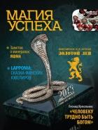 магия успеха, журнал, ассоциация ювелиров